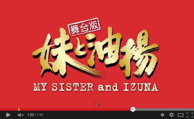 妹と油揚 宣伝動画